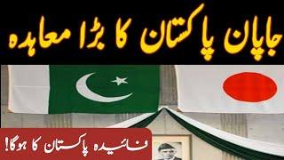 Japan provides Grant-aid to Pakistan - Knowledge - Development