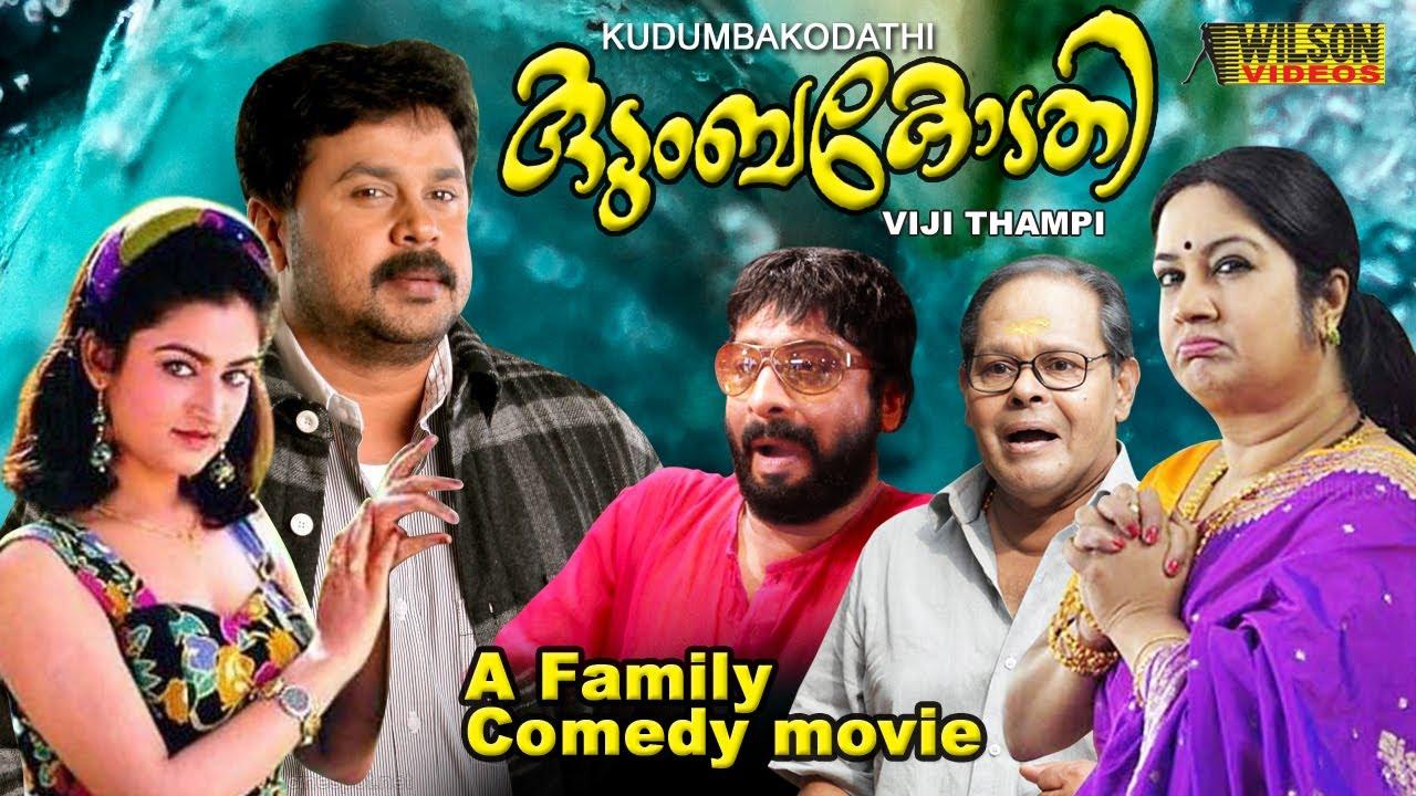 Download Kudumba kodathi Malayalam Full Movie   Evergreen Comedy Movie   Innocent   Dileep    HD  