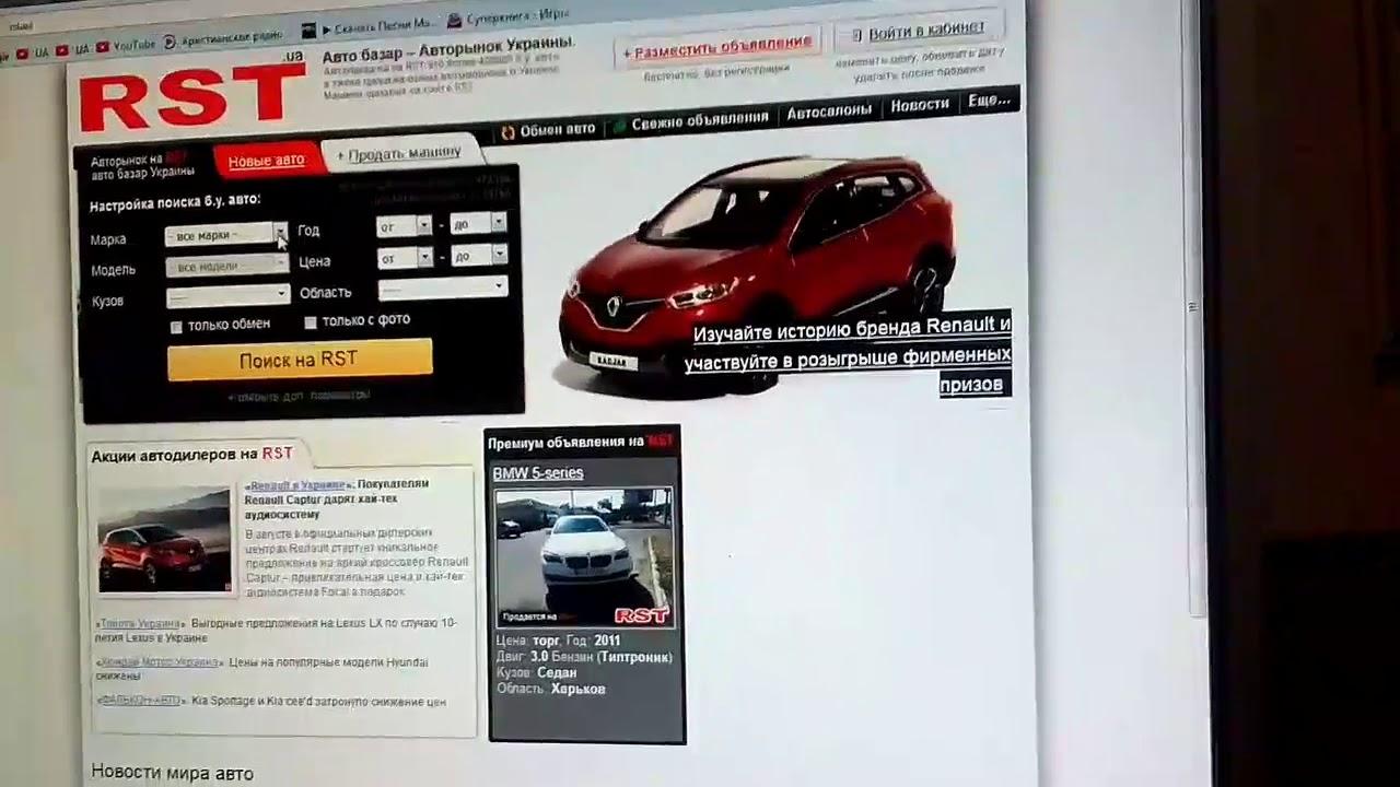 Как обменять б. У. Авто на авто с доплатой?. Очень просто заходите на сайт rst. Ua и выбирайте автомобиль на который вы хотите обменяться.
