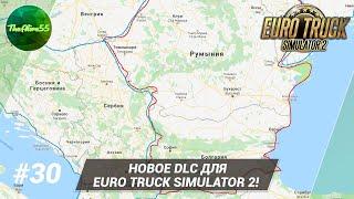 Путевые заметки #30. Новое DLC для Euro Truck Simulator 2!