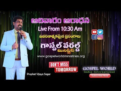 Gospel World Ministries KAKINADA Live Stream