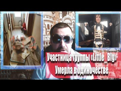 Умирала в коробках! Участница группы «Little Big» Анна Кастельянос Умерла в одиночестве!