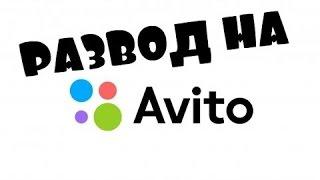 Развод на Avito при покупке iPhone 5s с рук