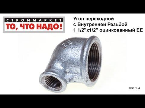 Угол переходной с Внутренней Резьбой 1 1/2х1/2 оцинкованный ЕЕ - купить фитинги для труб