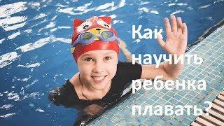 Как научить ребенка плавать (из чего состоит умение плавать) Часть 1