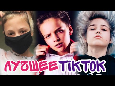 BEST RUSSIAN VIDEOS FROM TIKTOK 2019