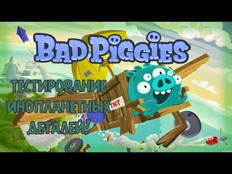 Музыка скачать из bad piggies