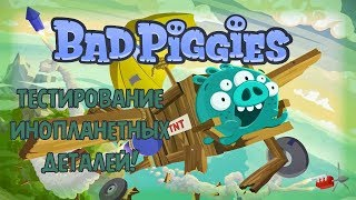 Bad Piggies - Тестирование инопланетных деталей!