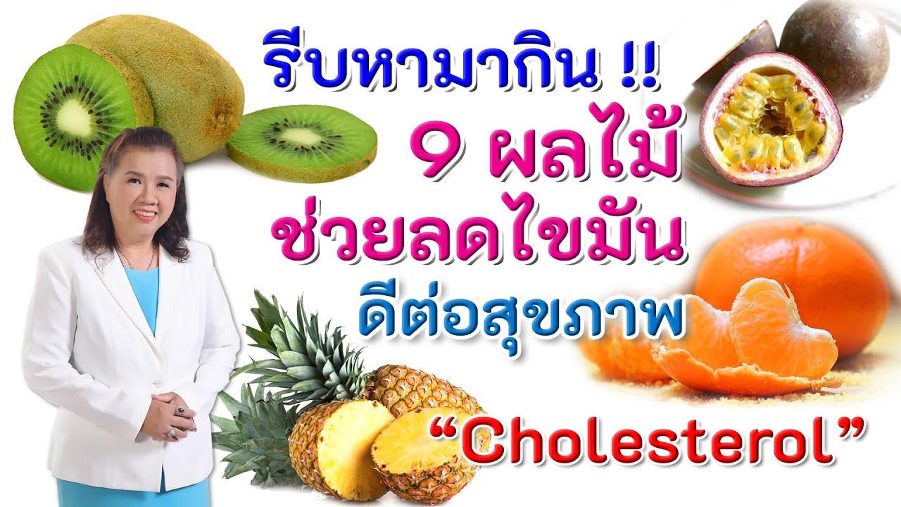 รีบหามากิน 9 ผลไม้ช่วยลดไขมัน ดีต่อสุขภาพ   Cholesterol   พี่ปลา Healthy Fish