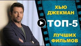 ХЬЮ ДЖЕКМАН: ТОП-5 лучших фильмов!