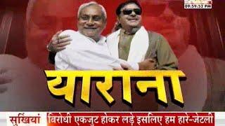 Bihar Election 2015