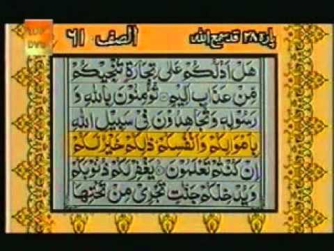 Para 28 - Sheikh Abdur Rehman Sudais and Saood Shuraim - Quran Video with Urdu Translation