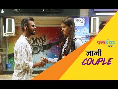 Flirt 02 | Marathi Webseries | S02E02 - Dnyani Couple
