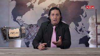 البرنامج الساخر اخباز اليوم | الحلقة 5  | يمن شباب
