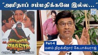 rewind-with-ramji-bhagyaraj-40-bhagyaraj-special-interview