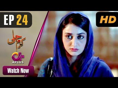 Karam Jali – Episode 24 | Aplus Dramas | Daniya, Humayun Ashraf | Pakistani Drama