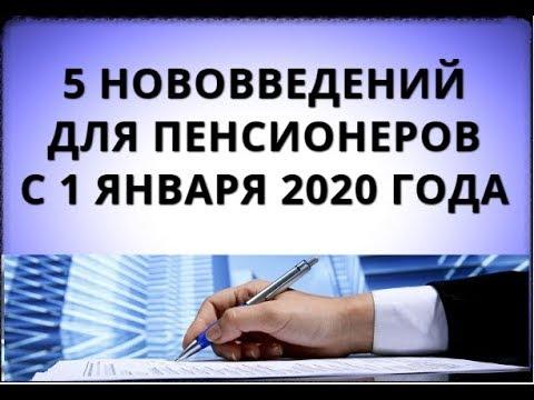 5 нововведений для пенсионеров с 1 января 2020 года