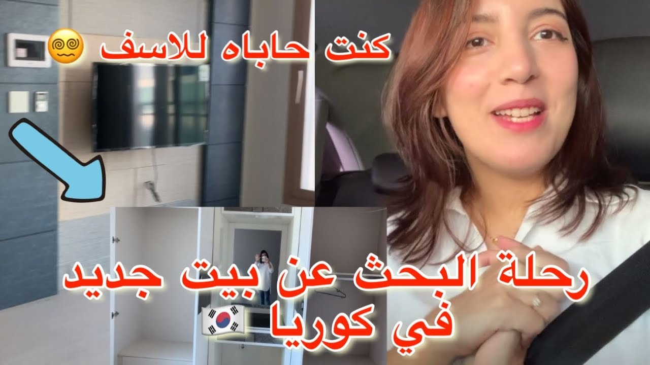 راح ننتقل من جديد 🇰🇷 🏠