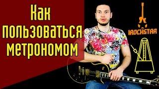 Метроном для гитары. Что такое метроном, как пользоваться метрономом для гитары. #ГитараОтАдоЯ №9