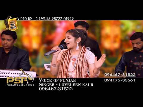 VOICE OF PUNJAB || LOVELEEN KAUR LIVE || GUN GAWAN || New Full HD Dharmik Song 2018 || PSF GUN GAWAN