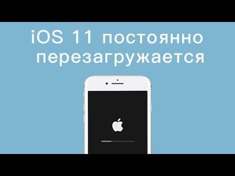 Почему сам перезагружается айфон 5s 2