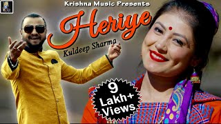 HERIYE || Kuldeep Sharma || Dop Sahab || New Himanchali Video Song || Krishna Music