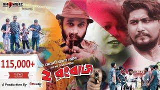 2 Rongbaz   Bangla short film 2018   Sk Rayhan Abdullah   Hayat Mahmud Rahat   Mehedi Hasan Nasib