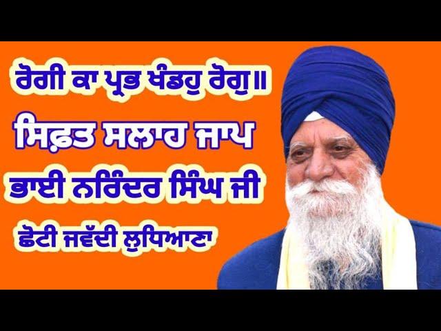 Rogee Kaa Prabh Khanddau Rog॥ -  Sifat Salah Jaap -  Bhai Narinder Singh Ji Choti Jawadi LDH