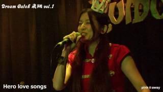 ライブイベントDream Catch 飛翔 vol.1:pink☆away「Hero love songs」 ...