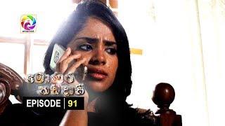 Monara Kadadaasi Episode 91 ||  සඳුදා සිට බ්රහස්පතින්දා දක්වා රාත්රී 10.00 ට ස්වර්ණවාහිනී බලන්න... Thumbnail