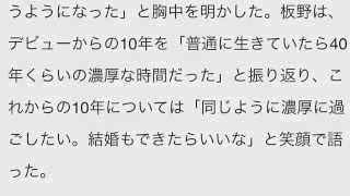 板野友美、すっぴんを公開 元AKB48の板野友美が、デビュー10周年を記...