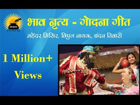 Dance - गोदना गीत | चंदन तिवारी | विपुल नायक | Chandan Tiwari | Vipul Nayak | Mahendra Misir