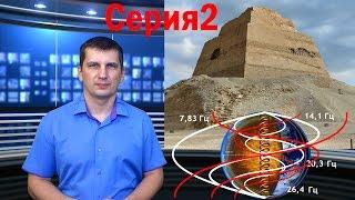 Принцип действия ЕГИПЕТСКИХ ПИРАМИД Ч2