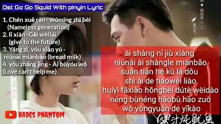 Download lagu [Pinyin lyric] Ost. Go Go squid chinese drama (dengan Lirik)