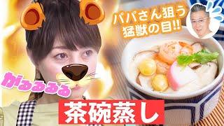 渡辺美奈代のお料理動画Minayo cooking 母直伝の茶碗蒸しの作り方動画です! 蒸してる間、トラブル発生!? 家族みんな大好きな茶碗蒸しですが、意外と簡単なので ...