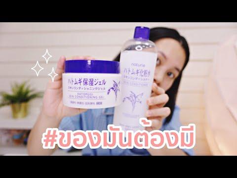 รีวิว Hatomugi Skin Conditioner ทั้งน้ำตบลูกเดือย และเจลครีมลูกเดือย | Minimayy