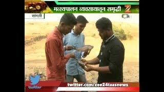 Sangli | Engineer Success Stroy Of Starting Fish Farming