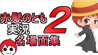赤髪のとも実況名場面集2 thumbnail