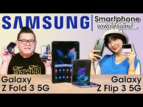 รีวิว Samsung Galaxy Z Fold 3 5G และ Galaxy Z Flip3 5G สู่ยุคสมาร์ทโฟนจอพับที่แท้จริง!