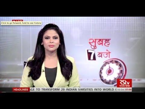 Hindi News Bulletin | हिंदी समाचार बुलेटिन – Oct 16, 2017 (7 am)