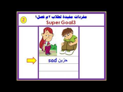 مفردات مهمة لطلاب ثاني متوسط إنجليزي الفصل الأول المقطع الثاني