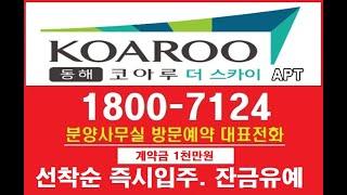 동해 코아루 더 스카이 투자아파트(즉시입주)