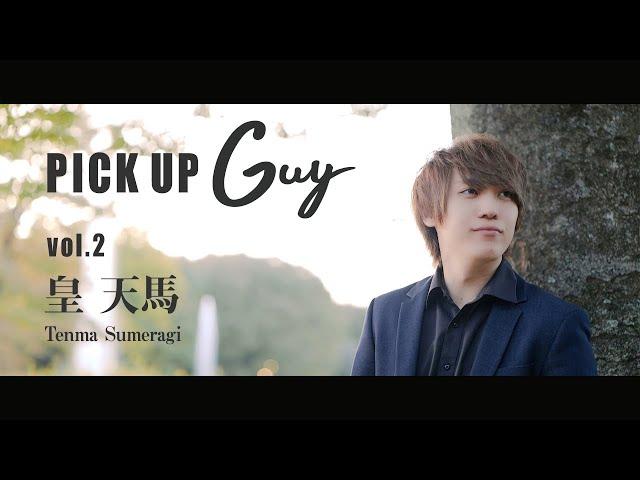 【PICK UP Guy】vol.2 皇 天馬 幹部補佐