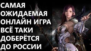 Lost Ark. Самая ожидаемая онлайн игра всё таки доберётся до России