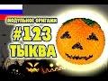 3D МОДУЛЬНОЕ ОРИГАМИ #123 ТЫКВА / Тыква на Хэллоуин