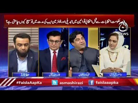 Hukumat Vs Election Commission...Naya Pandora Box?| Faisla Aap Ka With Asma Shirazi | Aaj News