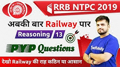 10:40 AM - RRB NTPC 2019   Reasoning by Deepak Sir   Previous Year Paper Questions