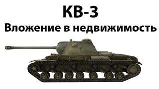 КВ-3 - Вложение в недвижимость