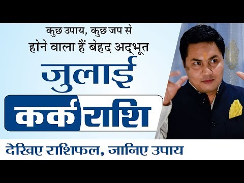 KARK Rashi ♋ CANCER   Predictions For JULY - 2019 Rashifal   Monthly Horoscope   Suresh Shrimali
