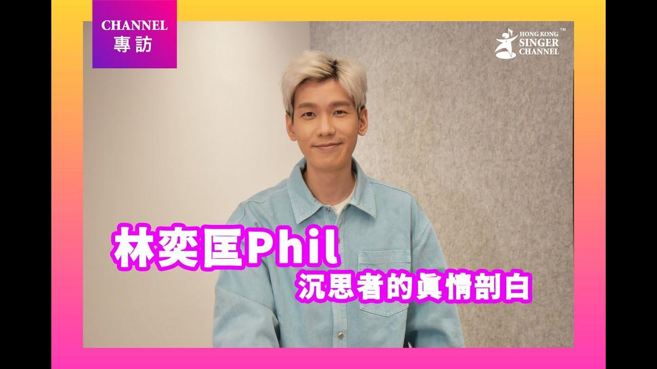 林奕匡Phil |沉思者的真情剖白|Channel專訪⭐️⭐️